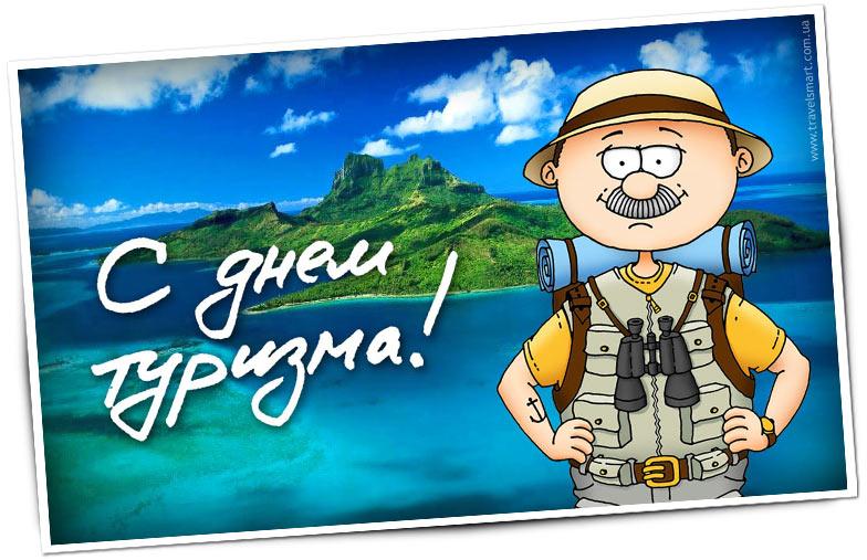 Поздравления работникам туризма
